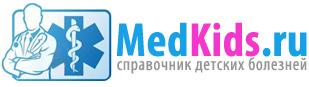 MedKids.ru — сайт о детских болезнях и их лечении